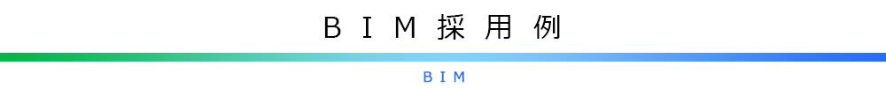 BIM採用例